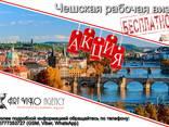 Чешская рабочая виза бесплатно - photo 1