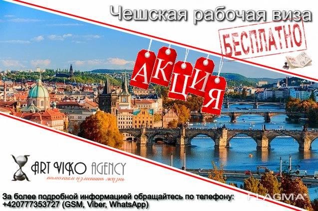 Чешская рабочая виза бесплатно