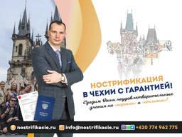 Гарантированная нострификация аттестата в Чехии