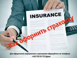 Медицинское страхование иностранцев