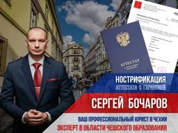 НОСТРИФИКАЦИЯ АТТЕСТАТА В ЧЕХИИ