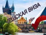 Оформлення чеської візи - photo 1