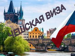 Оформлення чеської візи