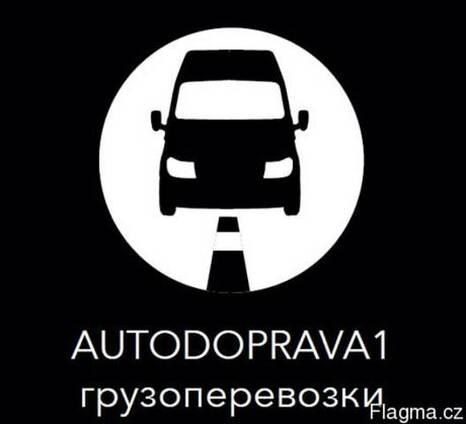 Перевозка Грузов Чехия-Прага Качественный сервис.