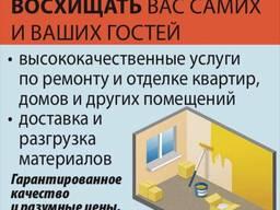 Ремонт квартир домов и пр. помещений