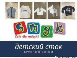 Сток детский марки SMYK