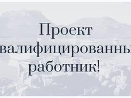 ВНЖ В ЧЕХИЮ!